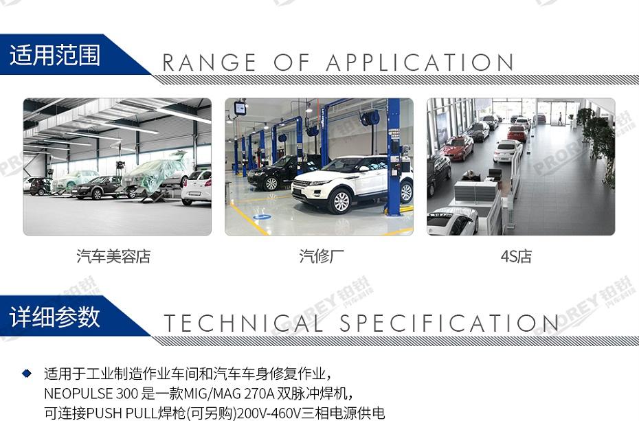 GW-140080056-GYS NEOPULSE 300 铝焊机-2