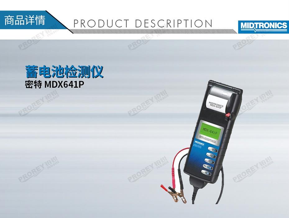 GW-120080019-Midtronics密特 MDX641P 蓄电池检测仪-1