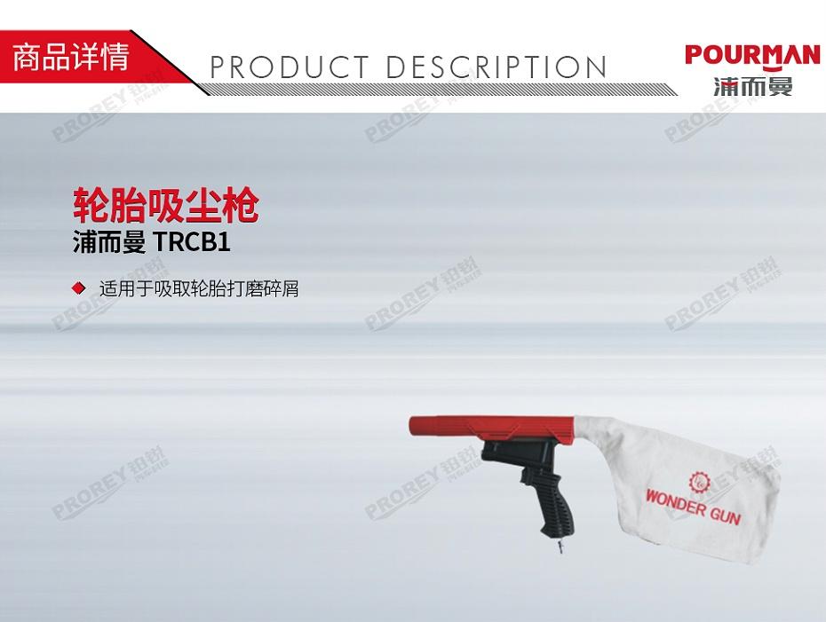 GW-180080374-浦而曼 TRCB1 轮胎吸尘枪-1