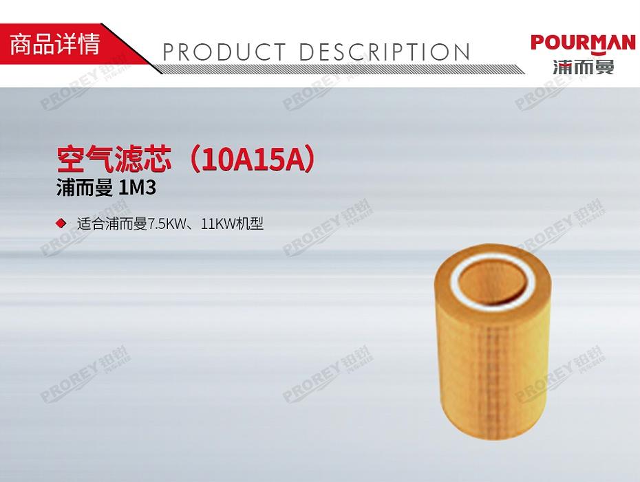 GW-190990246-浦而曼 1M3 空气滤芯(10A15A)-1
