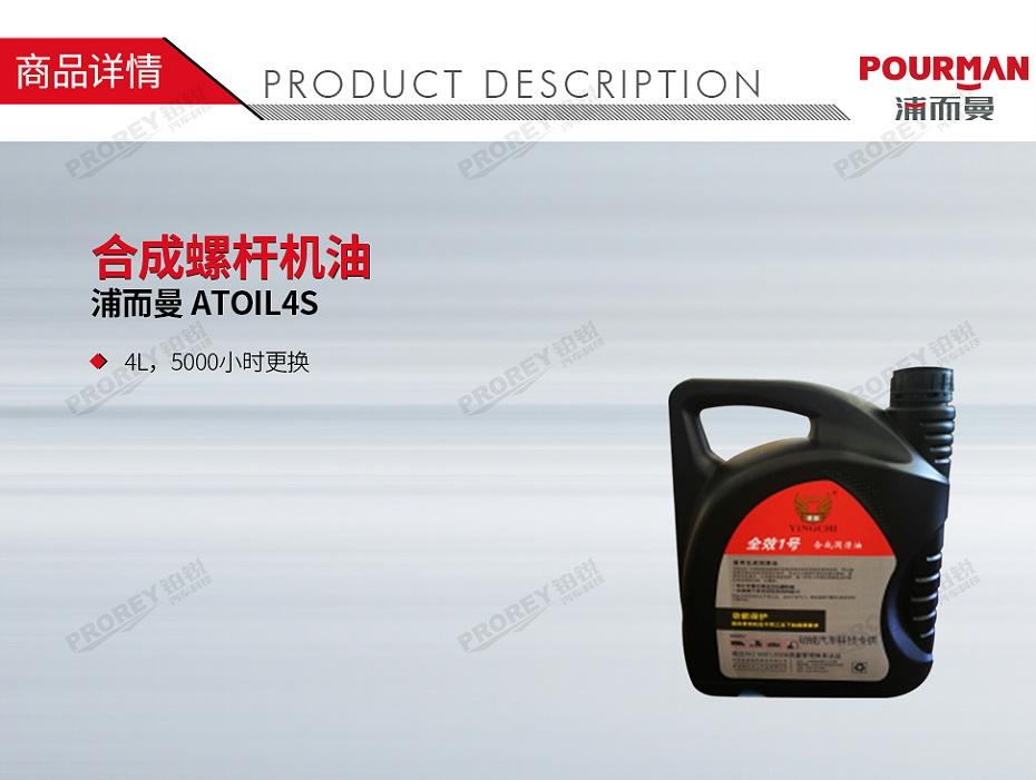 GW-190990470-浦而曼 ATOIL4S 合成螺杆机油-1