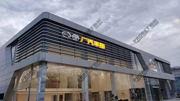 湖北广汽丰田4S店-天门汇佳汽车销售服务有限公司