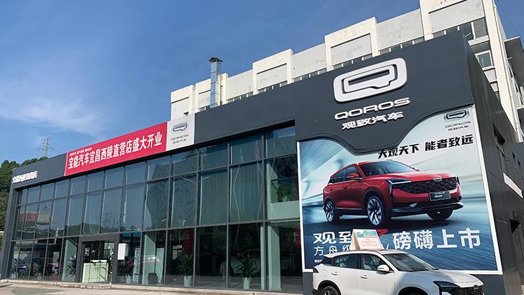 湖北宝能4S店-宜昌市西陵直营店