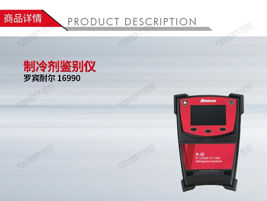 GW-160060006-博世Robinair罗宾耐尔 16990 制冷剂鉴别仪-1