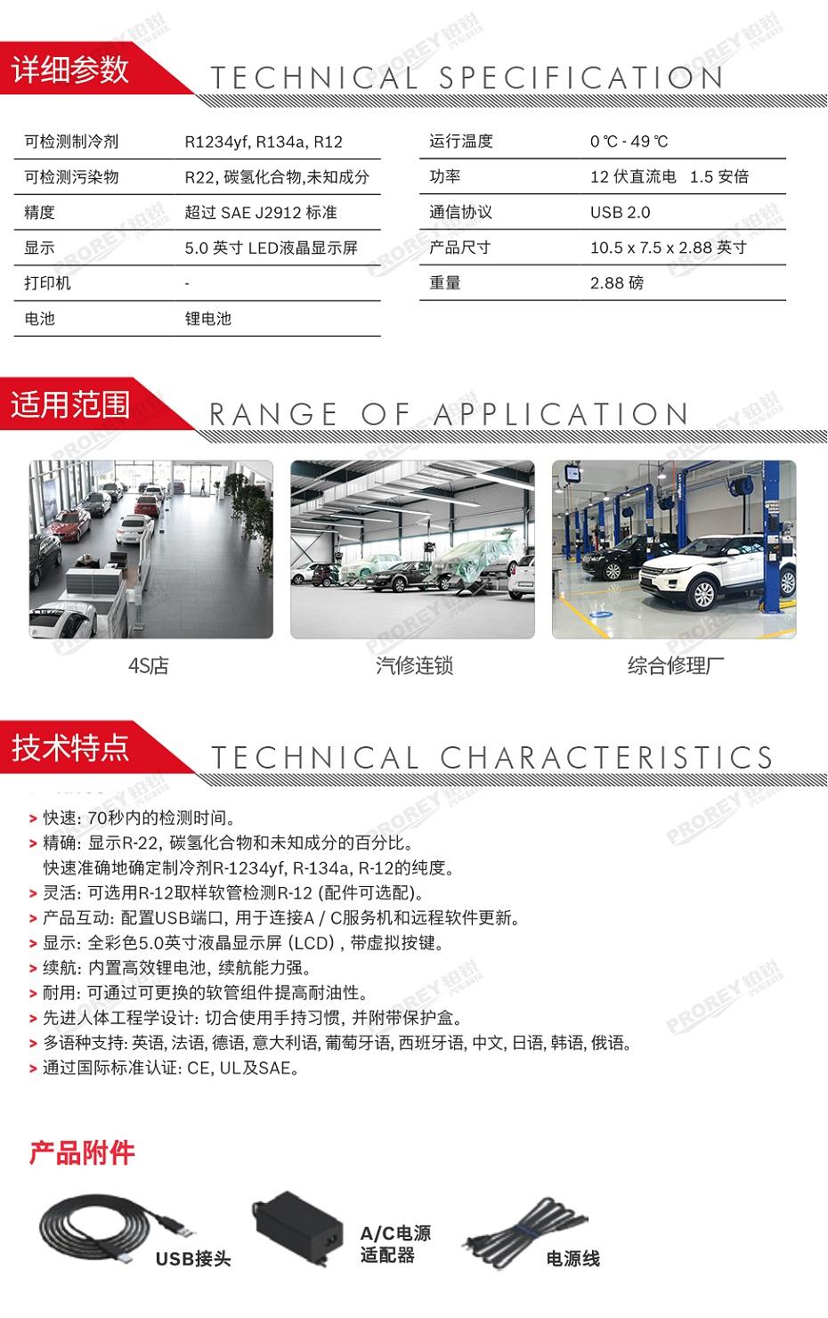 GW-160060006-博世Robinair罗宾耐尔 16990 制冷剂鉴别仪-2