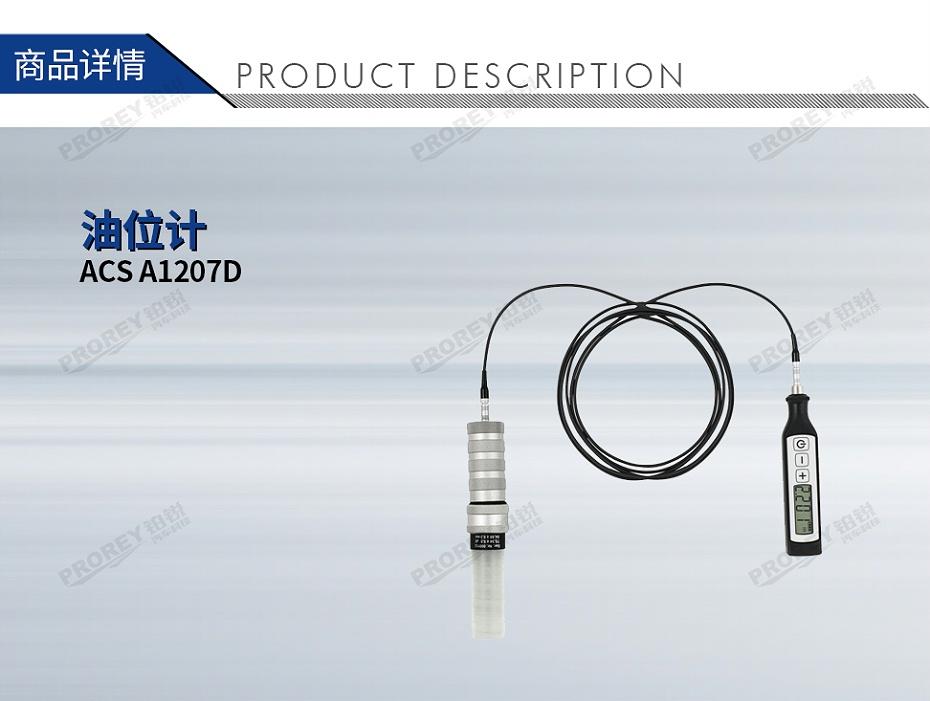 GW-120990119-ACS A1207D 变速箱油液位计-1