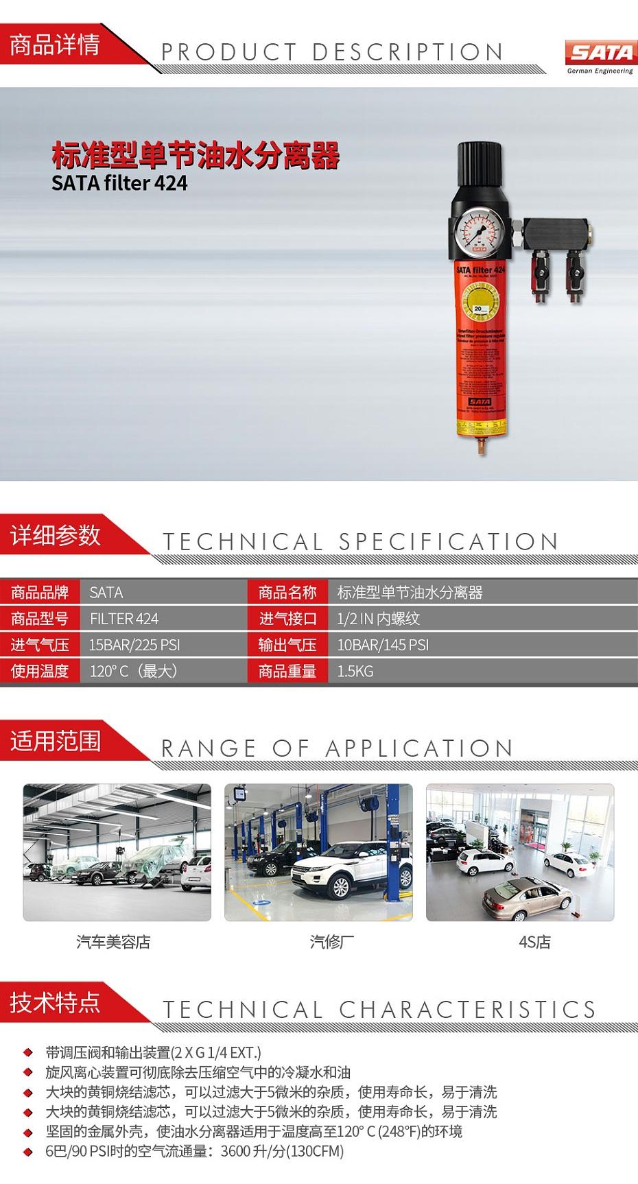 萨塔-SATA-filter-424-标准型单节油水分离器