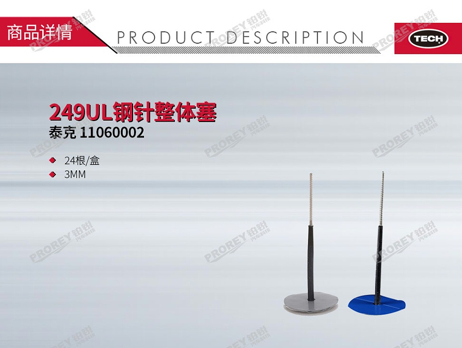 GW-110060195-泰克 11060002 249UL钢针整体塞3mm(24根盒)-1