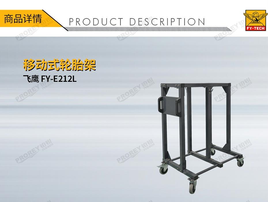 GW-110090003-飞鹰 FY-E212L 移动式轮胎架-1