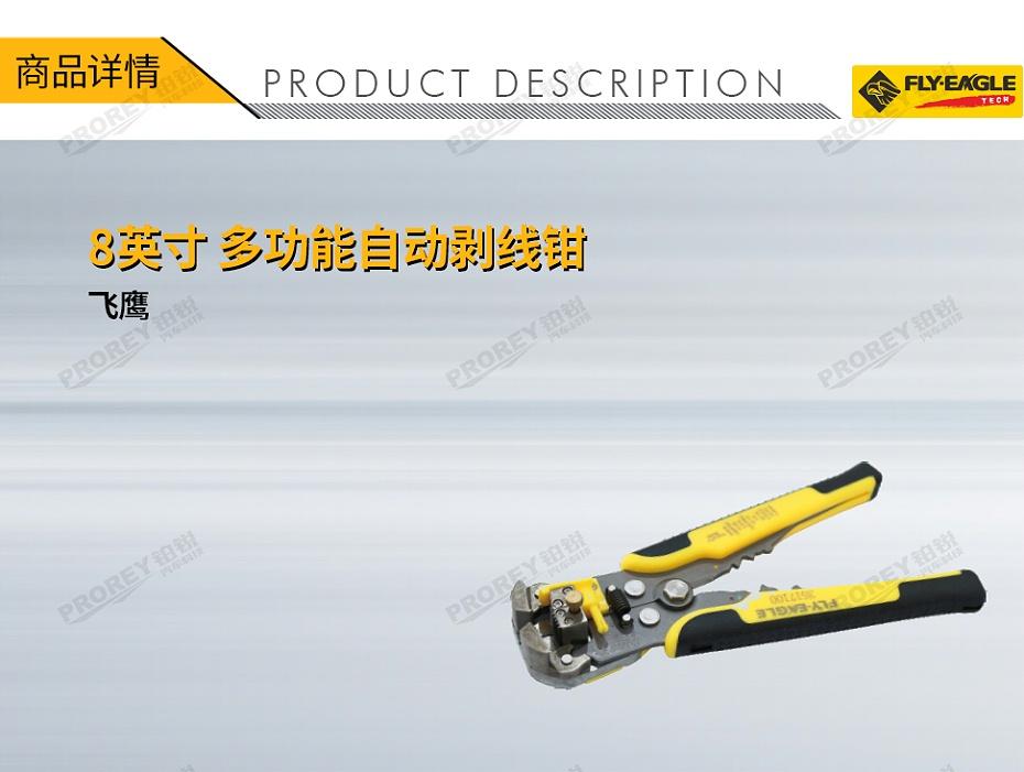 GW-130036584-飞鹰 3517100 8英寸 多功能自动剥线钳-1
