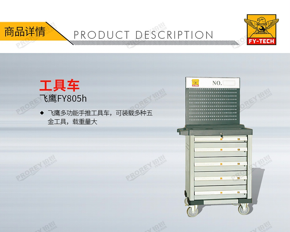 GW-130030519-飞鹰 FY805h 工具车-1