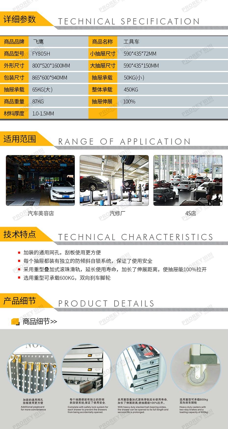 GW-130030519-飞鹰 FY805h 工具车-2
