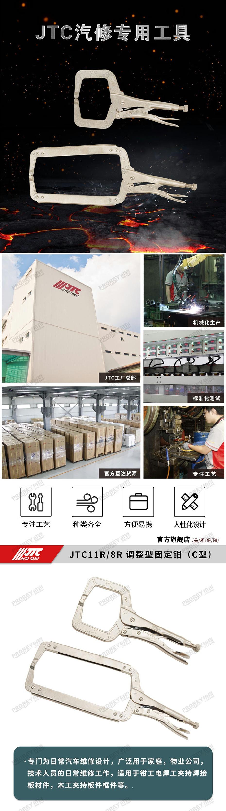 GW-130040147-JTC-11R-调整型固定钳(C型)-1