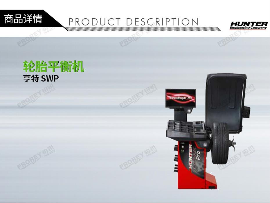 GW-110010084-Hunter亨特 SWP 轮胎平衡机-1