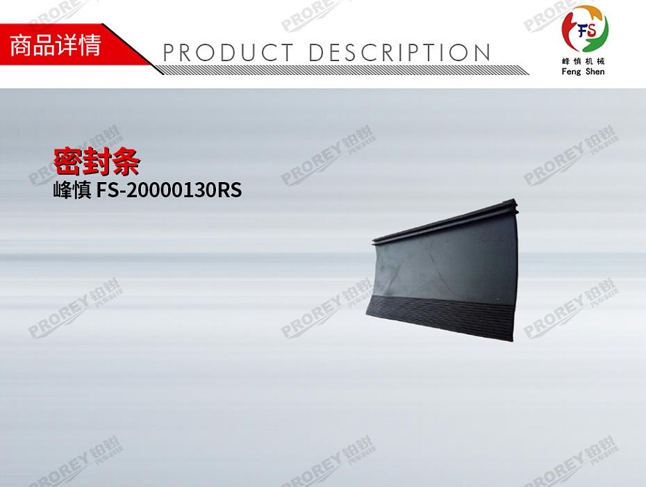 GW-190980076-峰慎 FS-20000130RS 密封条-1