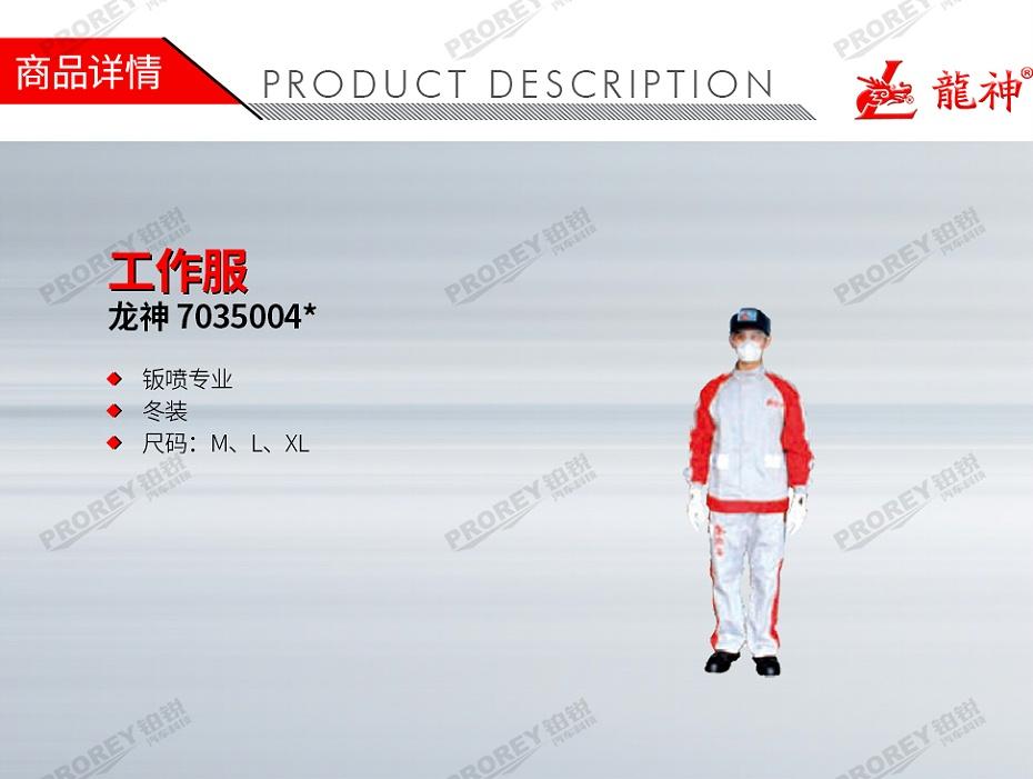 GW-210080043-龙神 7035004 工作服-1