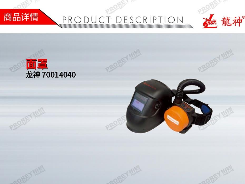 GW-210020040-龙神 70014040 面罩-1