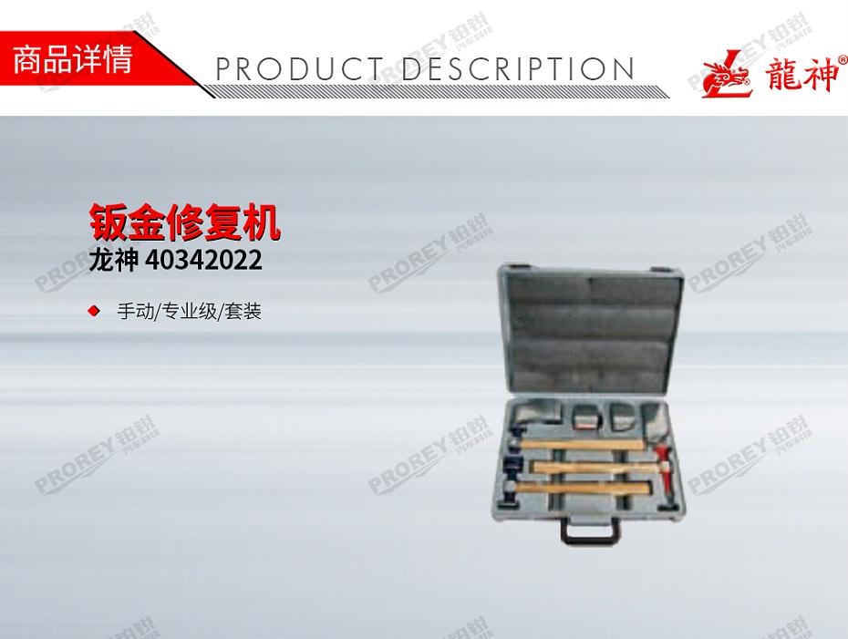 GW-140070101-龙神 40342022 钣金整形套装-1