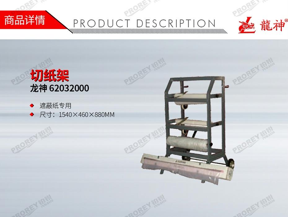 GW-140110033-龙神 62032000 切纸架-1