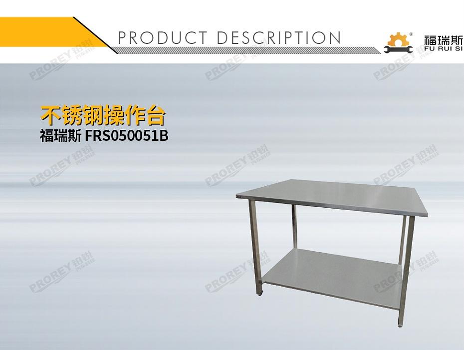 GW-130035381-福瑞斯 FRS050051B 不锈钢操作台-1