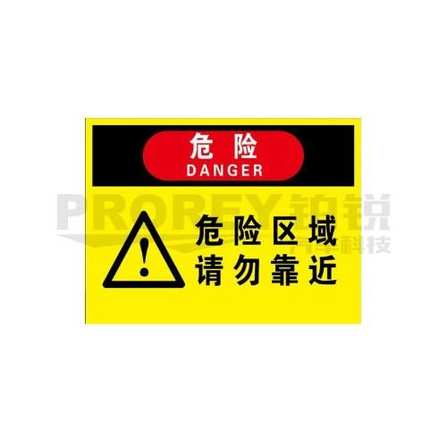 注意 危险区域20x30cm 警示标签(PVC/塑料板)