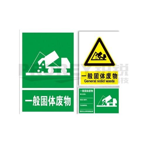一般固体废物20x30cm 警示标签(PVC/塑料板)
