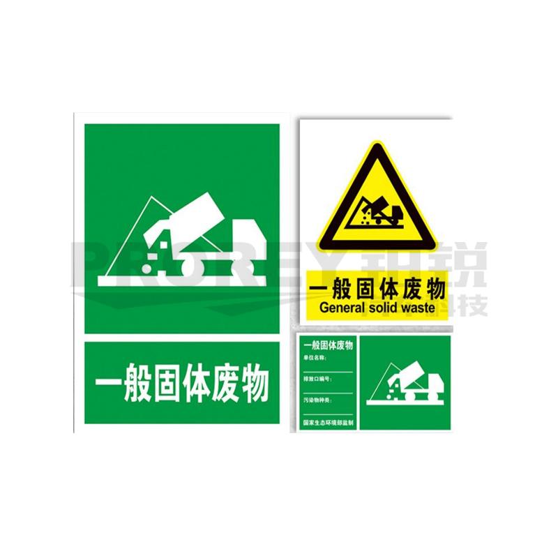 GW-210980037-国产 一般固体废物20x30cm 警示标签(PVC塑料板) 主图