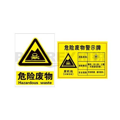 危险废物20x30cm 警示标签(PVC/塑料板)
