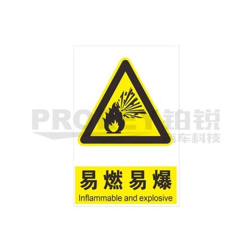 易燃易爆20x30cm 警示标签(PVC/塑料板)