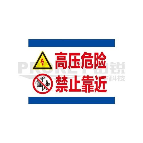 高压危险20x30cm 警示标签(PVC/塑料板)