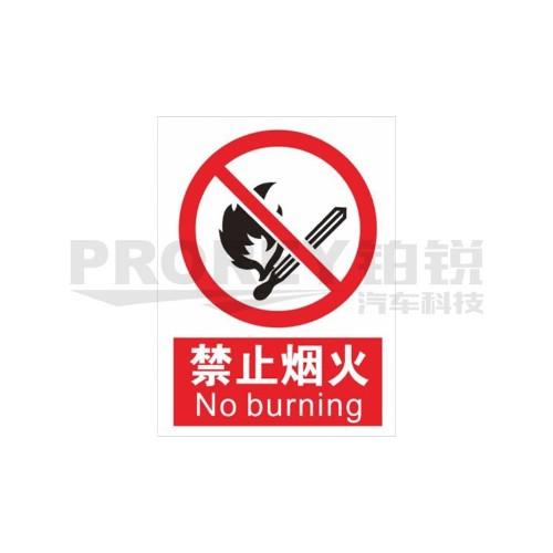 严禁烟火20x30cm 警示标签(PVC/塑料板)