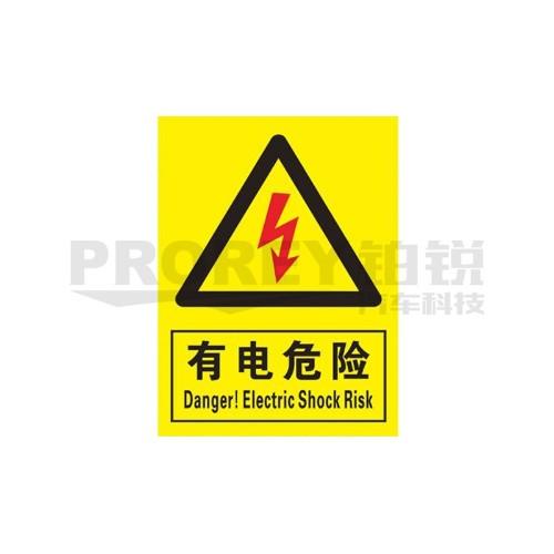 有电危险20x30cm 警示标签(PVC/塑料板)
