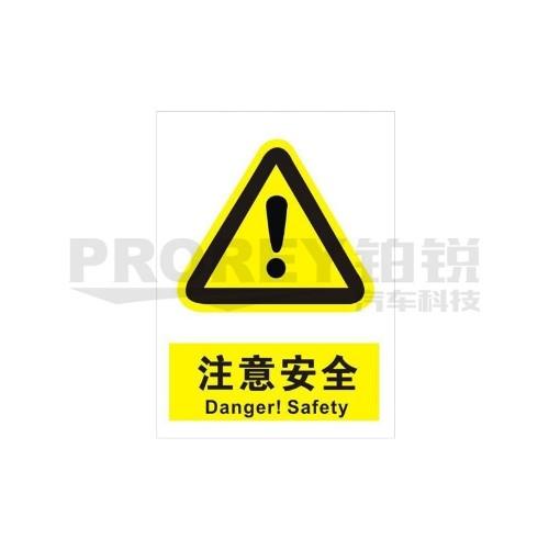 注意安全20x30cm 警示标签(PVC/塑料板)