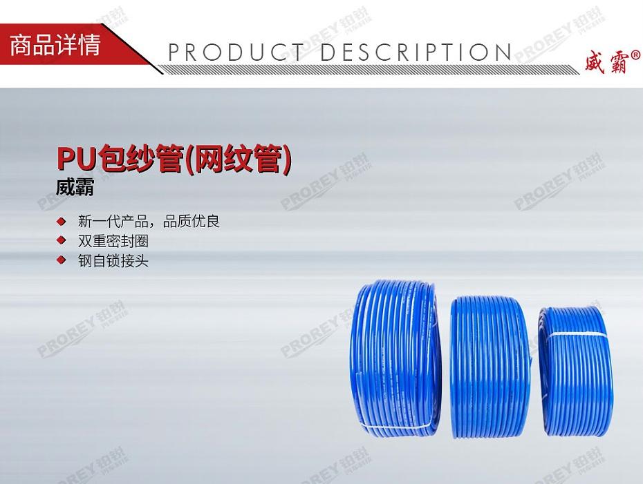 GW-190080101-威霸 8x12mm 100米长 PU包纱管(网纹管)-1