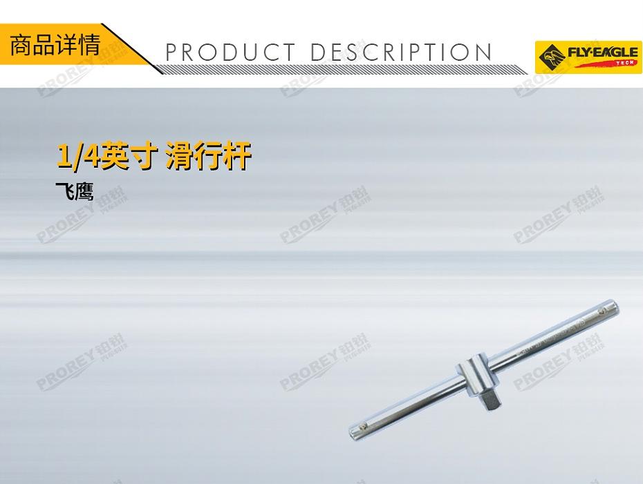 GW-130036418-飞鹰 1411510 14英寸 滑行杆 110mm-1