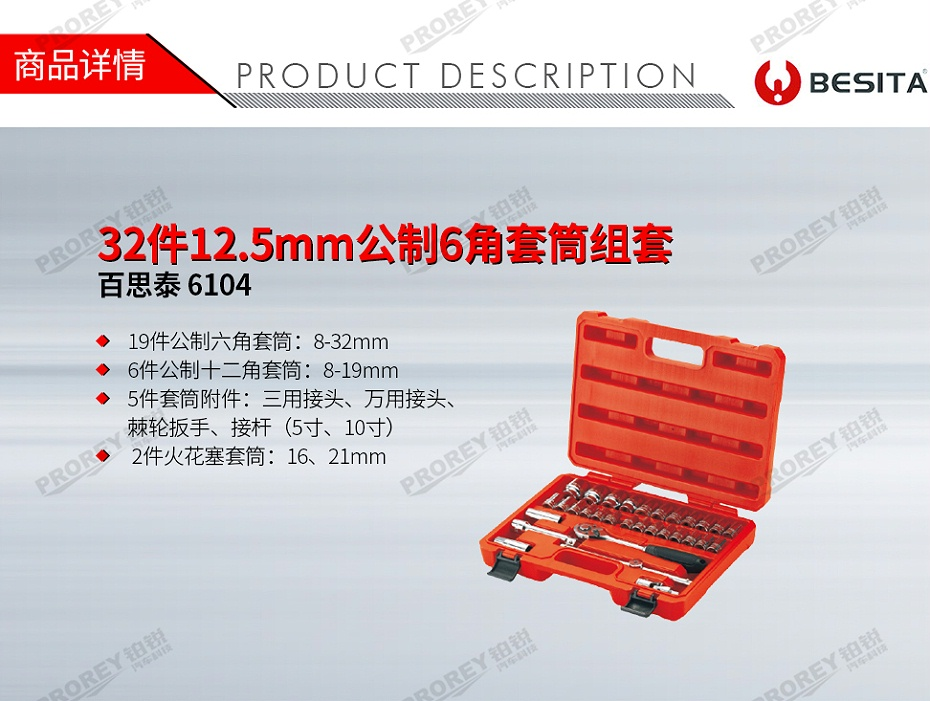 GW-130035500-百思泰 6104 32件12.5mm公制6角套筒组套-1
