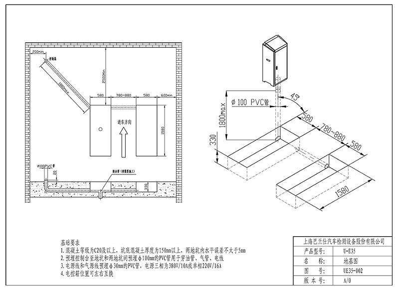 优耐特U-E35小剪地基图_页面_2