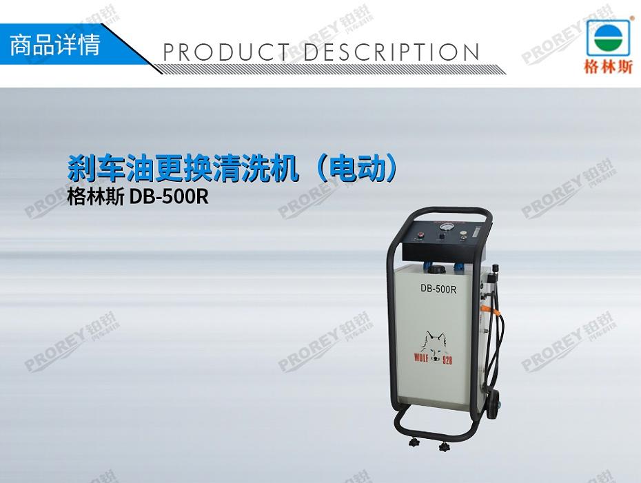 GW-170030008-格林斯 DB-500R 刹车油更换清洗机 (电动)-1