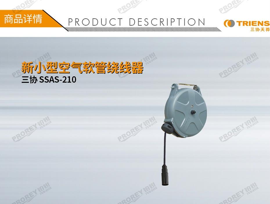 GW-190010092-三协 SSAS-210 新小型空气软管绕线器-1