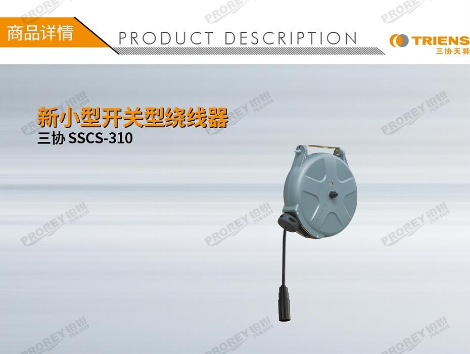 GW-190010093-三协 SSCS-310 新小型开关型绕线器-1