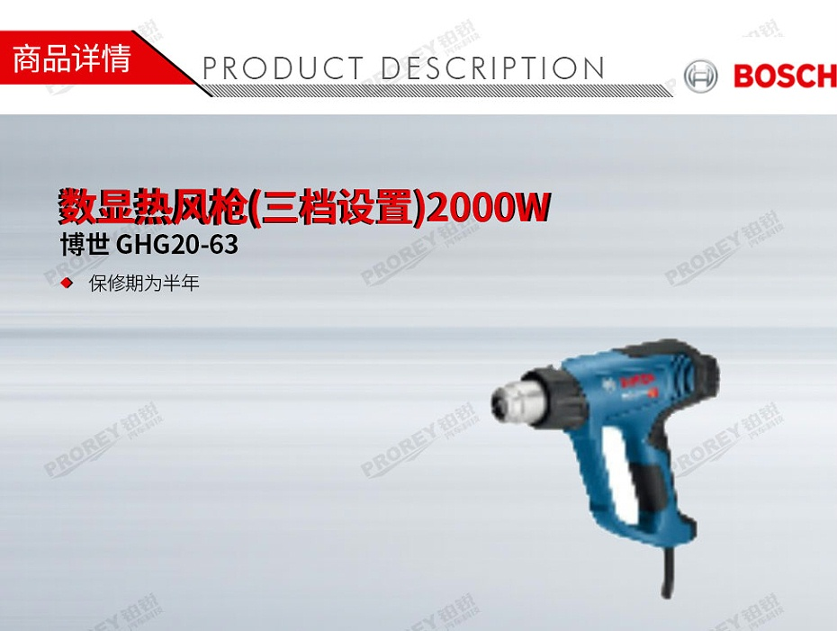 GW-130010175-Bosch博世 GHG20-63 数显热风枪(三档设置)2000W-1