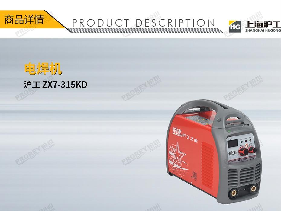 GW-140080048-沪工 ZX7-315KD 电焊机-1
