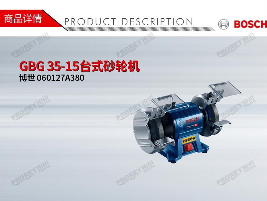 GW-140110026-博世 060127A380 GBG 35-15台式砂轮机-1