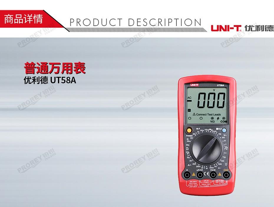 GW-120300137-优利德 UT58A 普通万用表-1