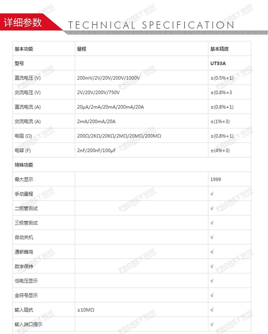 GW-120300137-优利德 UT58A 普通万用表-2