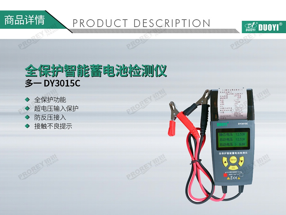 GW-120080037-多一 DY3015C 全保护智能蓄电池检测仪-1