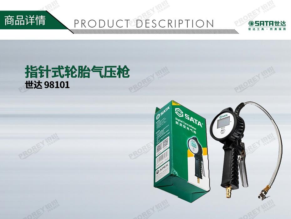 GW-130050051-世达 98101 指针式轮胎充气枪 汽保专供-1