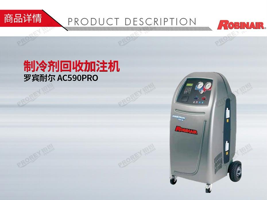 GW-160010035-博世Robinair罗宾耐尔 AC590PRO 制冷剂回收加注机-1