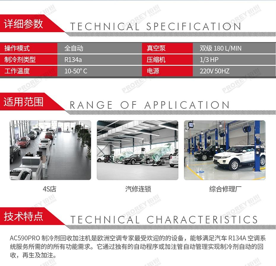 GW-160010035-博世Robinair罗宾耐尔 AC590PRO 制冷剂回收加注机-2