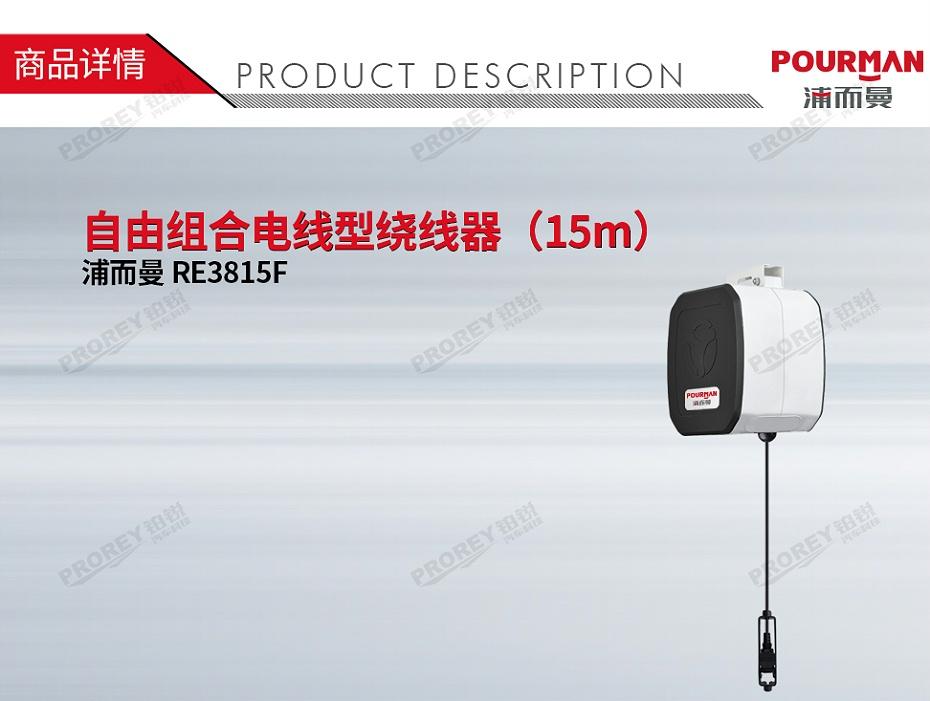 GW-190010182-浦而曼 RE3815F 自由组合电线型绕线器(15m)-1